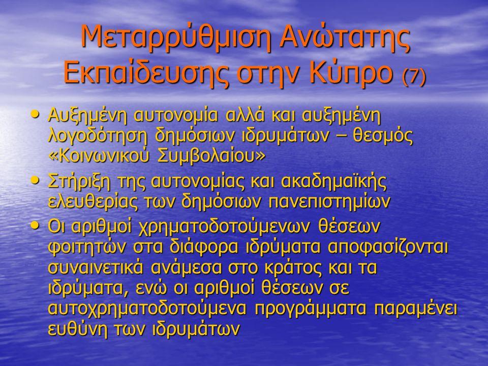 Μεταρρύθμιση Ανώτατης Εκπαίδευσης στην Κύπρο (7) Αυξημένη αυτονομία αλλά και αυξημένη λογοδότηση δημόσιων ιδρυμάτων – θεσμός «Κοινωνικού Συμβολαίου» Αυξημένη αυτονομία αλλά και αυξημένη λογοδότηση δημόσιων ιδρυμάτων – θεσμός «Κοινωνικού Συμβολαίου» Στήριξη της αυτονομίας και ακαδημαϊκής ελευθερίας των δημόσιων πανεπιστημίων Στήριξη της αυτονομίας και ακαδημαϊκής ελευθερίας των δημόσιων πανεπιστημίων Οι αριθμοί χρηματοδοτούμενων θέσεων φοιτητών στα διάφορα ιδρύματα αποφασίζονται συναινετικά ανάμεσα στο κράτος και τα ιδρύματα, ενώ οι αριθμοί θέσεων σε αυτοχρηματοδοτούμενα προγράμματα παραμένει ευθύνη των ιδρυμάτων Οι αριθμοί χρηματοδοτούμενων θέσεων φοιτητών στα διάφορα ιδρύματα αποφασίζονται συναινετικά ανάμεσα στο κράτος και τα ιδρύματα, ενώ οι αριθμοί θέσεων σε αυτοχρηματοδοτούμενα προγράμματα παραμένει ευθύνη των ιδρυμάτων