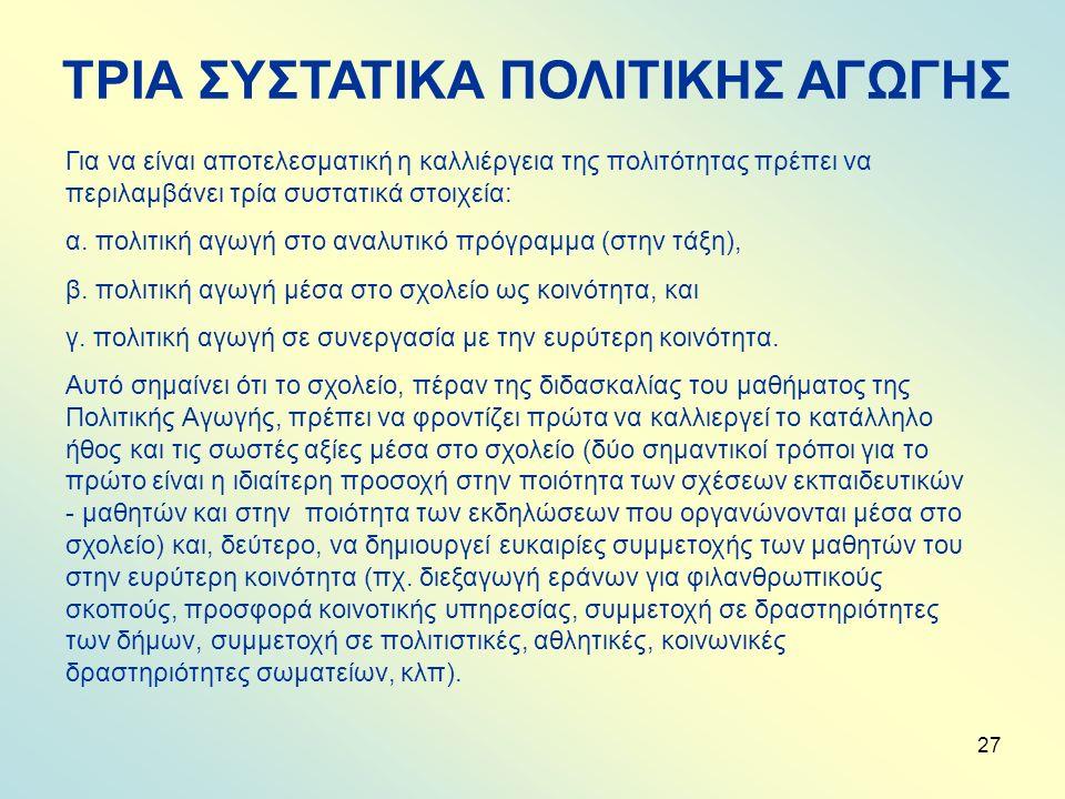 27 ΤΡΙΑ ΣΥΣΤΑΤΙΚΑ ΠΟΛΙΤΙΚΗΣ ΑΓΩΓΗΣ Για να είναι αποτελεσματική η καλλιέργεια της πολιτότητας πρέπει να περιλαμβάνει τρία συστατικά στοιχεία: α.