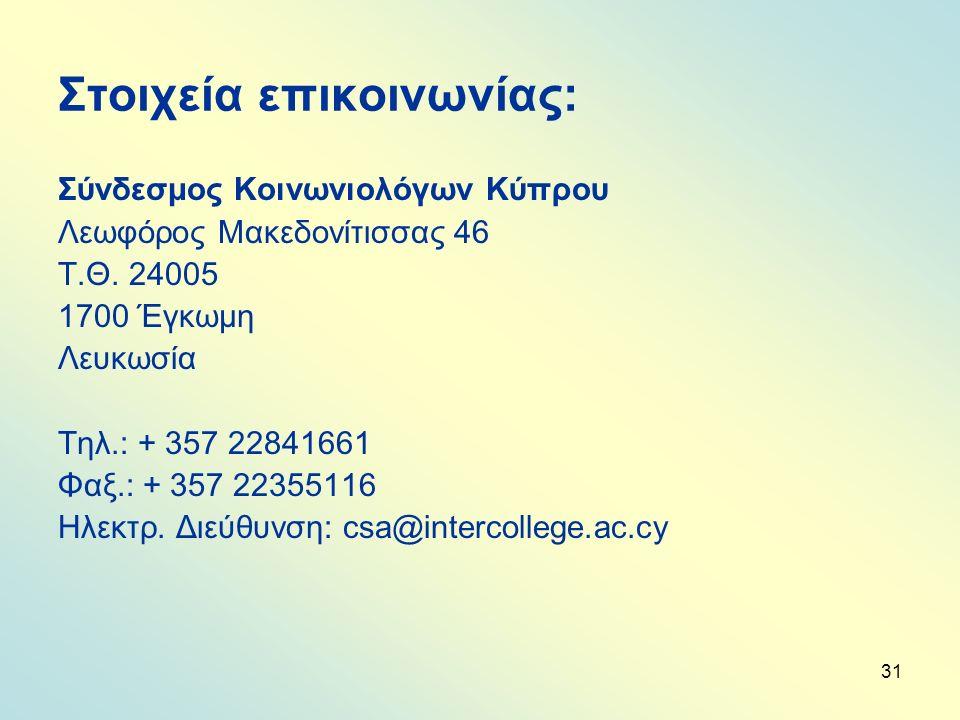 31 Στοιχεία επικοινωνίας: Σύνδεσμος Κοινωνιολόγων Κύπρου Λεωφόρος Μακεδονίτισσας 46 Τ.Θ.