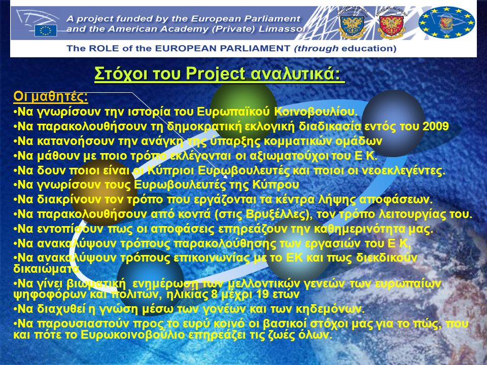 Cycle Diagram Στόχοι του Project αναλυτικά: Οι μαθητές: Να γνωρίσουν την ιστορία του Ευρωπαϊκού Κοινοβουλίου.