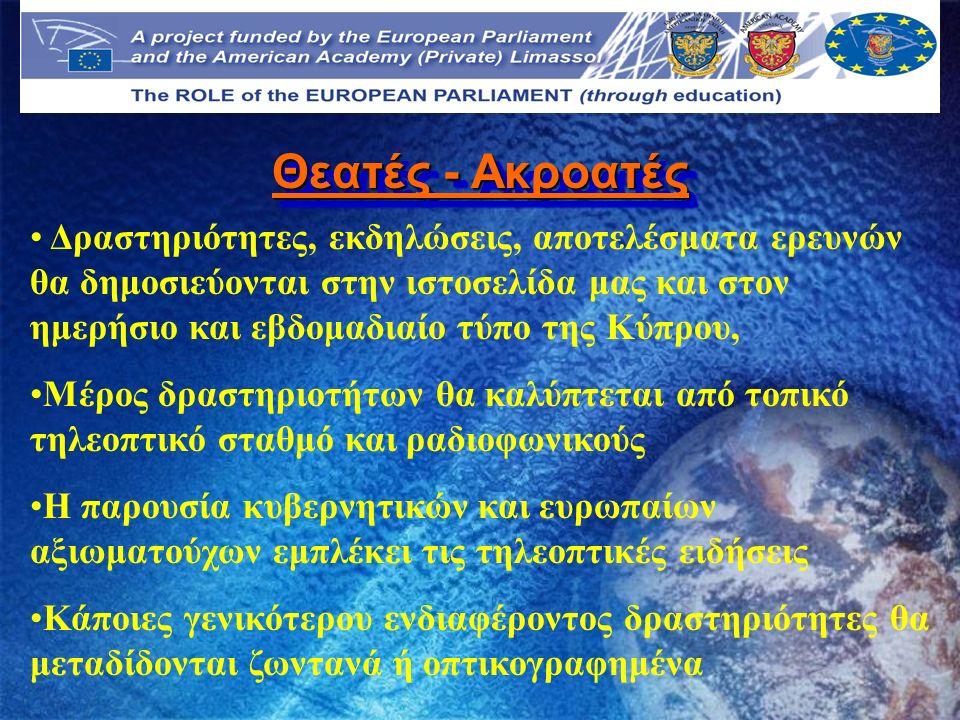 Δραστηριότητες, εκδηλώσεις, αποτελέσματα ερευνών θα δημοσιεύονται στην ιστοσελίδα μας και στον ημερήσιο και εβδομαδιαίο τύπο της Κύπρου, Μέρος δραστηριοτήτων θα καλύπτεται από τοπικό τηλεοπτικό σταθμό και ραδιοφωνικούς Η παρουσία κυβερνητικών και ευρωπαίων αξιωματούχων εμπλέκει τις τηλεοπτικές ειδήσεις Κάποιες γενικότερου ενδιαφέροντος δραστηριότητες θα μεταδίδονται ζωντανά ή οπτικογραφημένα Θεατές - Ακροατές