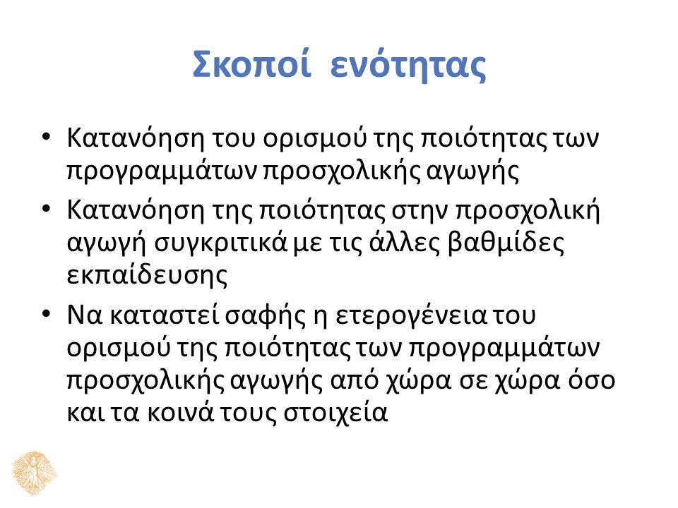 Σκοποί ενότητας Εις βάθος εξέταση των στόχων και του περιεχόμενου των αναλυτικών προγραμμάτων Κατανόηση της προβληματικής στο ζήτημα της αξιολόγησης της ποιότητας Κατανόηση των συνθηκών αξιολόγησης και των συναφών μελετών για την προσχολική αγωγή στην Ελλάδα