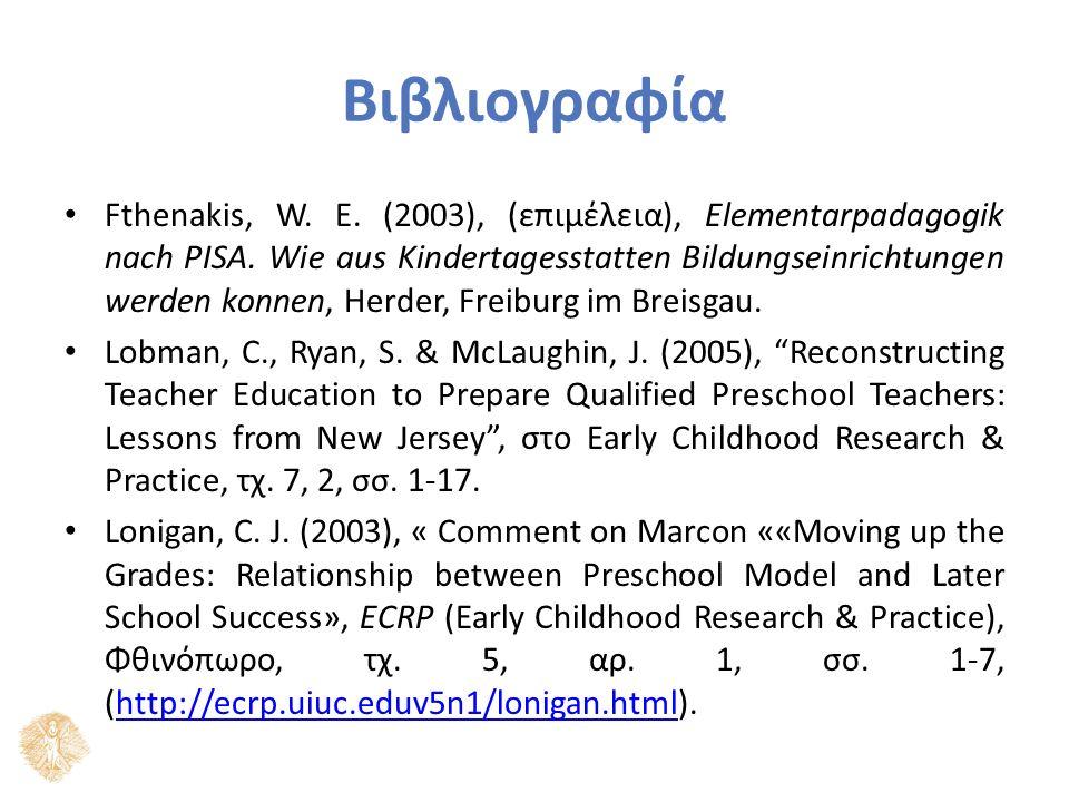 Βιβλιογραφία Fthenakis, W. E. (2003), (επιμέλεια), Elementarpadagogik nach PISA.