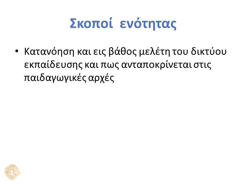 Αξιολόγηση της ποιότητας Ένα από τα μεγάλα ζητήματα της ελληνικής εκπαίδευσης Βασικός στόχος της, σύμφωνα με το Δ.Ε.Π.Π.Σ., είναι «η ανατροφοδότηση της εκπαιδευτικής διαδικασίας με στόχο τη βελτίωση της παρεχόμενης εκπαίδευσης».