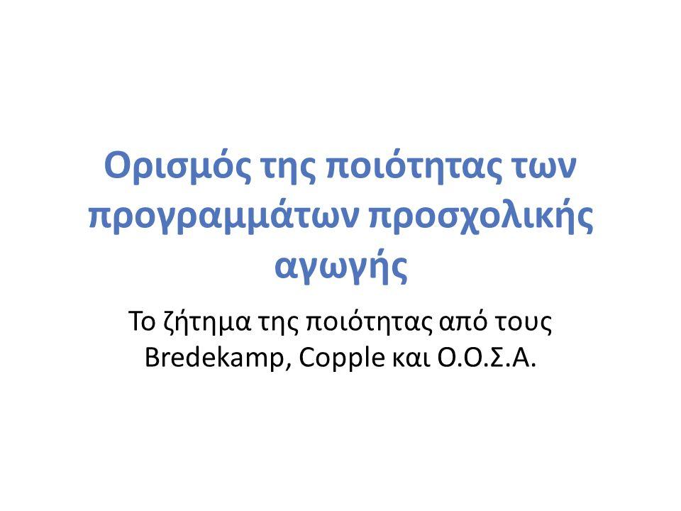 Ορισμός της ποιότητας των προγραμμάτων προσχολικής αγωγής Το ζήτημα της ποιότητας από τους Bredekamp, Copple και Ο.Ο.Σ.Α.