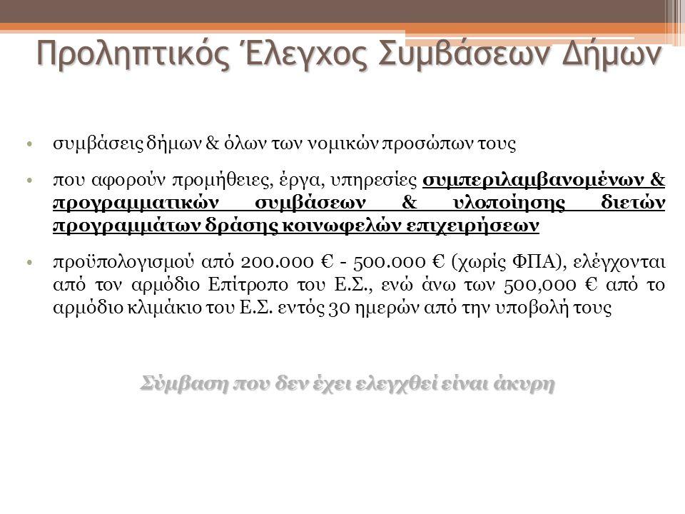 Προληπτικός Έλεγχος Συμβάσεων Δήμων συμβάσεις δήμων & όλων των νομικών προσώπων τους που αφορούν προμήθειες, έργα, υπηρεσίες συμπεριλαμβανομένων & προγραμματικών συμβάσεων & υλοποίησης διετών προγραμμάτων δράσης κοινωφελών επιχειρήσεων προϋπολογισμού από 200.000 € - 500.000 € (χωρίς ΦΠΑ), ελέγχονται από τον αρμόδιο Επίτροπο του Ε.Σ., ενώ άνω των 500,000 € από το αρμόδιο κλιμάκιο του Ε.Σ.
