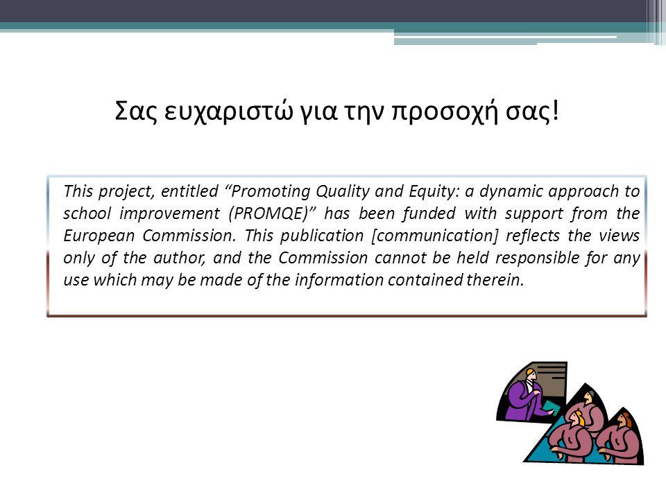"""Σας ευχαριστώ για την προσοχή σας! This project, entitled """"Promoting Quality and Equity: a dynamic approach to school improvement (PROMQE)"""" has been f"""