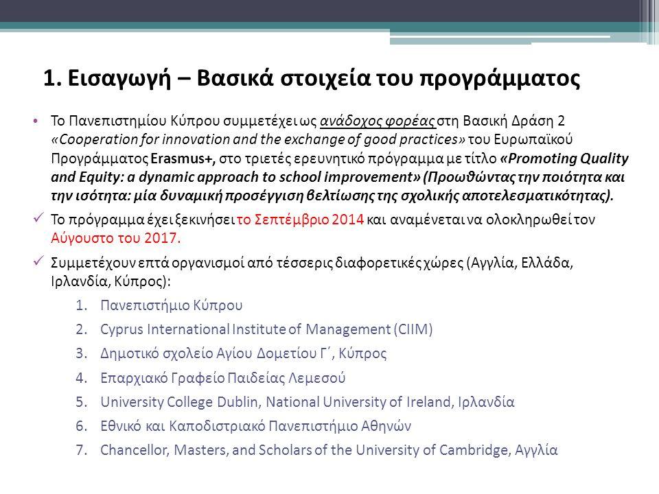 Το Πανεπιστημίου Κύπρου συμμετέχει ως ανάδοχος φορέας στη Βασική Δράση 2 «Cooperation for innovation and the exchange of good practices» του Ευρωπαϊκο