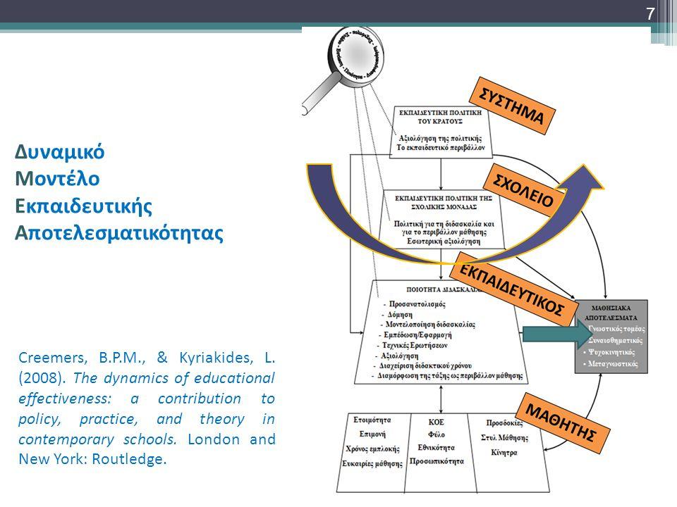 Δυναμικό Μοντέλο Εκπαιδευτικής Αποτελεσματικότητας 7 Creemers, B.P.M., & Kyriakides, L. (2008). The dynamics of educational effectiveness: a contribut