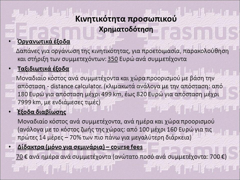 Κινητικότητα προσωπικού Χρηματοδότηση Όργανωτικά έξοδα Δαπάνες για οργάνωση της κινητικότητας, για προετοιμασία, παρακολούθηση και στήριξη των συμμετεχόντων: 350 Ευρώ ανά συμμετέχοντα Ταξιδιωτικά έξοδα Μοναδιαίο κόστος ανά συμμετέχοντα και χώρα προορισμού με βάση την απόσταση - distance calculator.