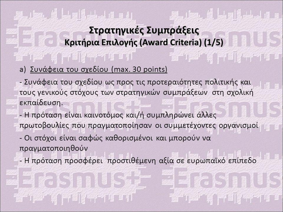 Στρατηγικές Συμπράξεις Κριτήρια Επιλογής (Award Criteria) (1/5) a) Συνάφεια του σχεδίου (max.