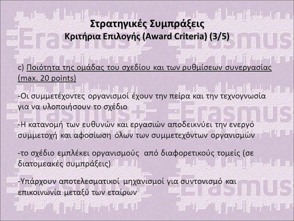 Στρατηγικές Συμπράξεις Κριτήρια Επιλογής (Award Criteria) (3/5) c) Ποιότητα της ομάδας του σχεδίου και των ρυθμίσεων συνεργασίας (max.