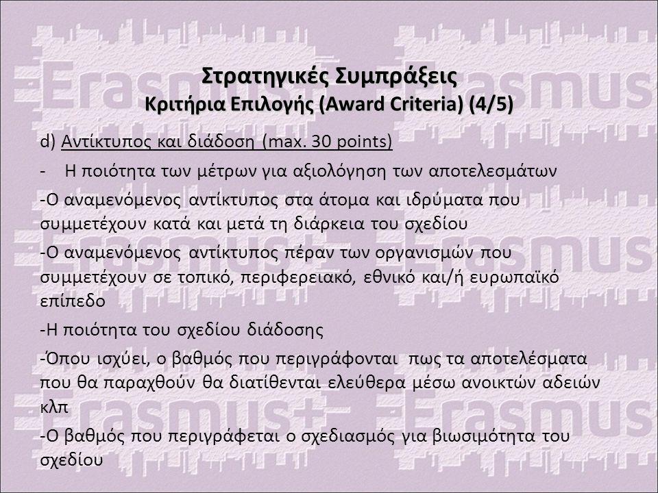 Στρατηγικές Συμπράξεις Κριτήρια Επιλογής (Award Criteria) (4/5) d) Αντίκτυπος και διάδοση (max.