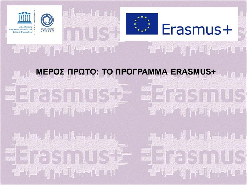 ΜΕΡΟΣ ΠΡΩΤΟ: ΤΟ ΠΡΟΓΡΑΜΜΑ ERASMUS+