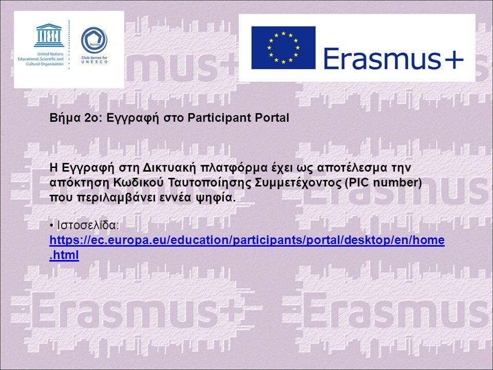 Βήμα 2ο: Εγγραφή στο Participant Portal Η Εγγραφή στη Δικτυακή πλατφόρμα έχει ως αποτέλεσμα την απόκτηση Κωδικού Ταυτοποίησης Συμμετέχοντος (PIC number) που περιλαμβάνει εννέα ψηφία.