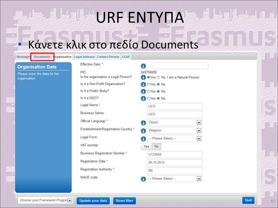 URF ΕΝΤΥΠΑ Κάνετε κλικ στο πεδίο Documents 63