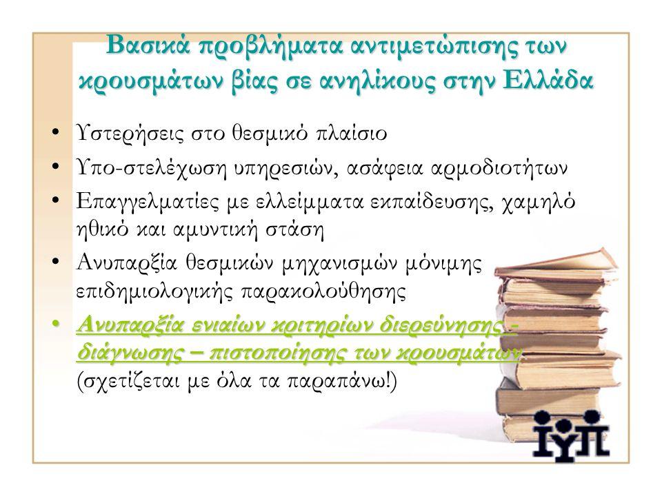 Βασικά προβλήματα αντιμετώπισης των κρουσμάτων βίας σε ανηλίκους στην Ελλάδα Υστερήσεις στο θεσμικό πλαίσιο Υπο-στελέχωση υπηρεσιών, ασάφεια αρμοδιοτήτων Επαγγελματίες με ελλείμματα εκπαίδευσης, χαμηλό ηθικό και αμυντική στάση Ανυπαρξία θεσμικών μηχανισμών μόνιμης επιδημιολογικής παρακολούθησης Ανυπαρξία ενιαίων κριτηρίων διερεύνησης - διάγνωσης – πιστοποίησης των κρουσμάτωνΑνυπαρξία ενιαίων κριτηρίων διερεύνησης - διάγνωσης – πιστοποίησης των κρουσμάτων (σχετίζεται με όλα τα παραπάνω!)