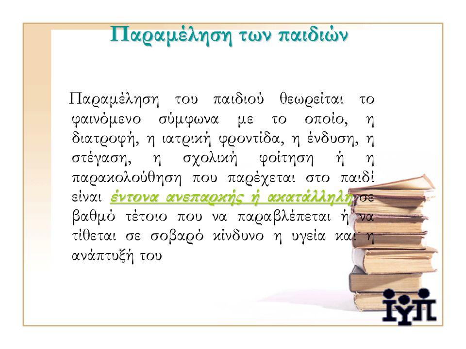 Μελέτη 508 οικογενειών στην Ελλάδα (Ι.Υ.Π./Παν.
