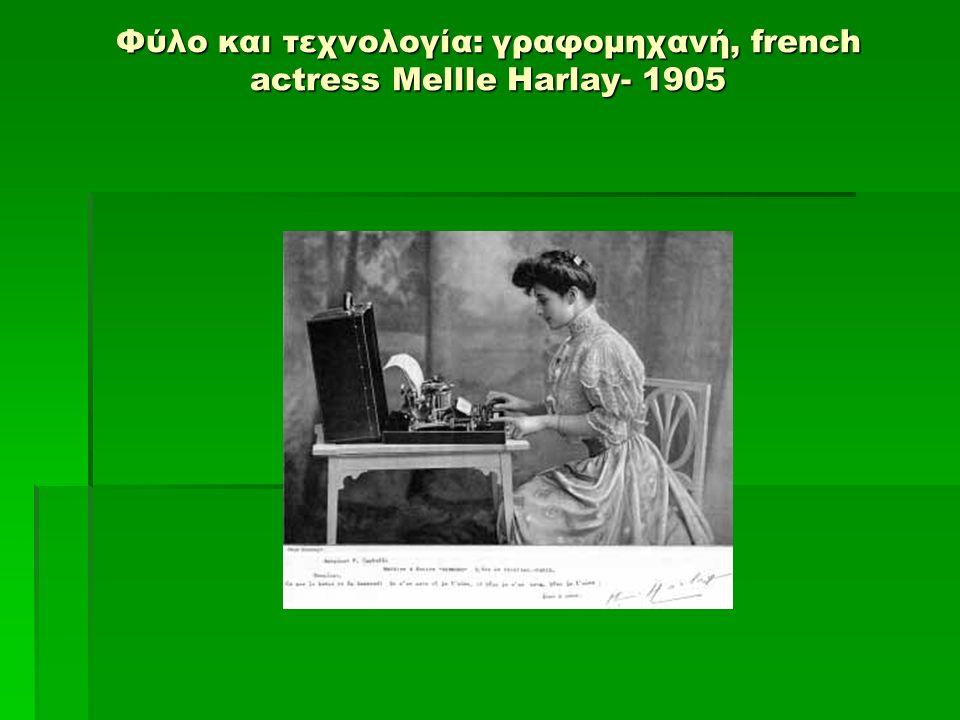 Φύλο και τεχνολογία: γραφομηχανή, french actress Mellle Harlay- 1905