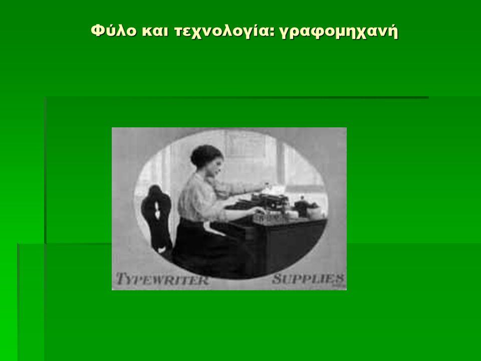 Φύλο και τεχνολογία: γραφομηχανή