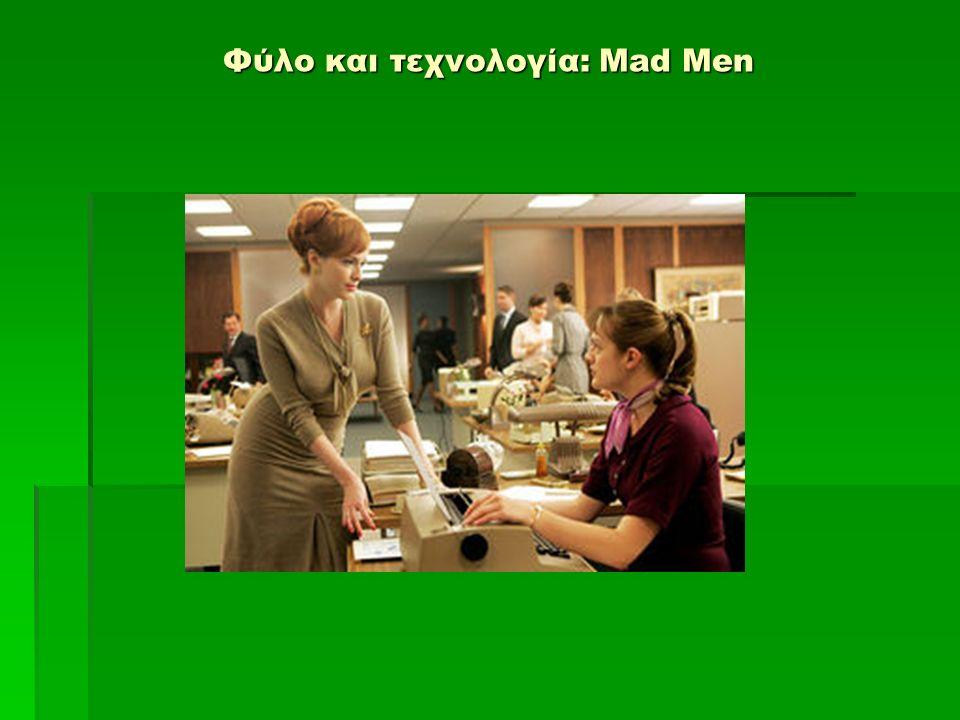 Φύλο και τεχνολογία: Mad Men