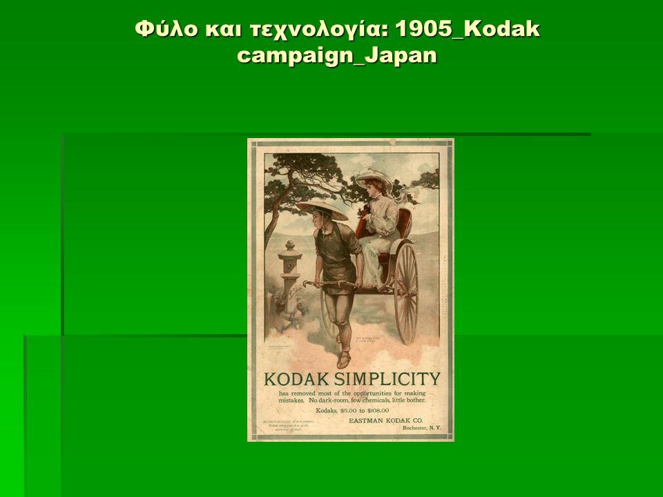 Φύλο και τεχνολογία: 1905_Kodak campaign_Japan