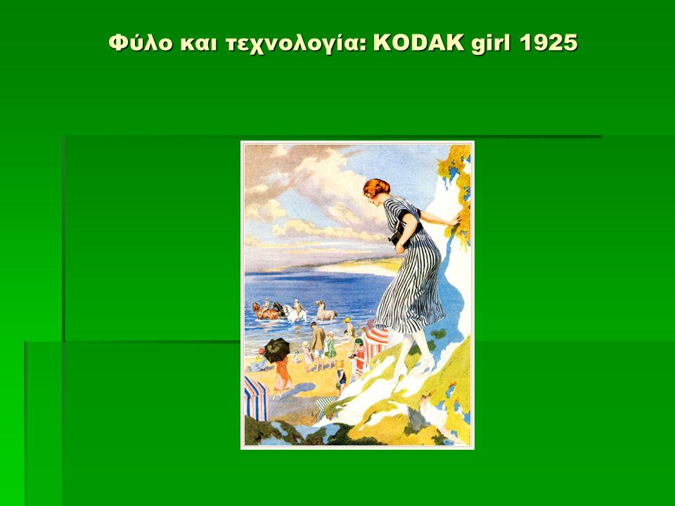 Φύλο και τεχνολογία: KODAK girl 1925