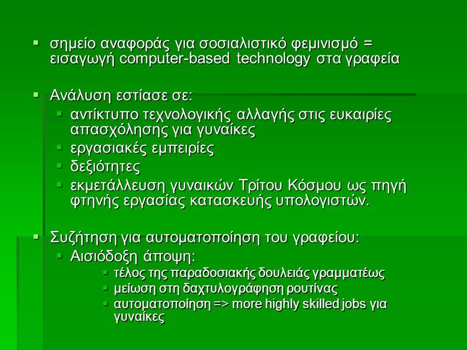  σημείο αναφοράς για σοσιαλιστικό φεμινισμό = εισαγωγή computer-based technology στα γραφεία  Ανάλυση εστίασε σε:  αντίκτυπο τεχνολογικής αλλαγής σ