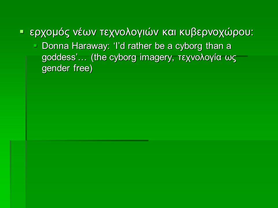  ερχομός νέων τεχνολογιών και κυβερνοχώρου:  Donna Haraway: 'I'd rather be a cyborg than a goddess'… (the cyborg imagery, τεχνολογία ως gender free)