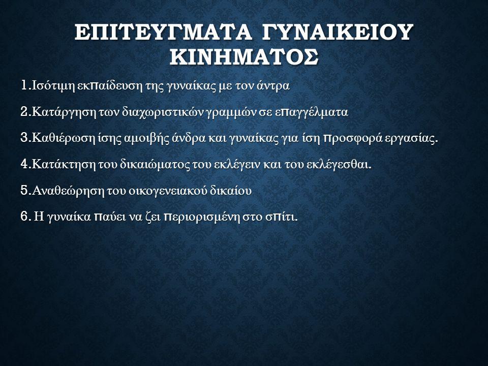 ΣΥΝΤΑΓΜΑ ΤΗΣ ΕΛΛΑΔΑΣ Άρθρο 4 π αρ.2: « Έλληνες και Ελληνίδες έχουν ίσα δικαιώματα και υ π οχρεώσεις »Άρθρο 4 π αρ.2: « Έλληνες και Ελληνίδες έχουν ίσα