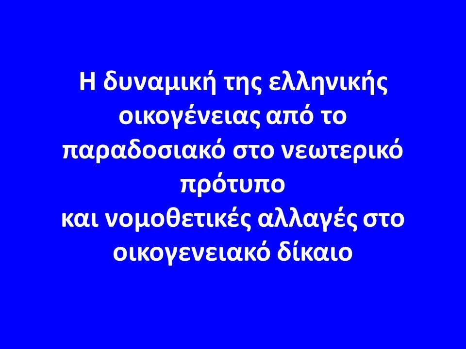 Η δυναμική της ελληνικής οικογένειας από το παραδοσιακό στο νεωτερικό πρότυπο και νομοθετικές αλλαγές στο οικογενειακό δίκαιο