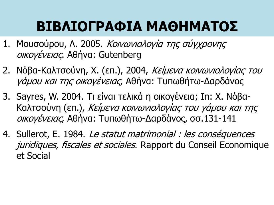 ΒΙΒΛΙΟΓΡΑΦΙΑ ΜΑΘΗΜΑΤΟΣ 1.Μουσούρου, Λ. 2005. Κοινωνιολογία της σύγχρονης οικογένειας.