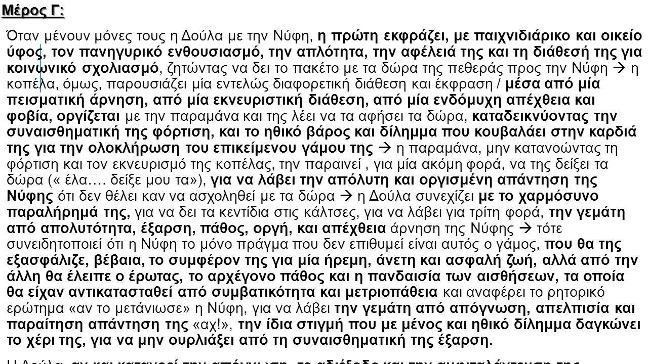 Μέρος Γ: Όταν μένουν μόνες τους η Δούλα με την Νύφη, η πρώτη εκφράζει, με παιχνιδιάρικο και οικείο ύφος, τον πανηγυρικό ενθουσιασμό, την απλότητα, την