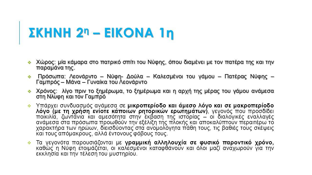 ΣΚΗΝΗ 2 η – ΕΙΚΟΝΑ 1η  Χώρος: μία κάμαρα στο πατρικό σπίτι του Νύφης, όπου διαμένει με τον πατέρα της και την παραμάνα της.  Πρόσωπα: Λεονάρντο – Νύ