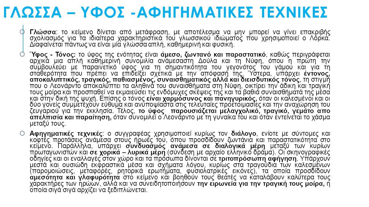 ΓΛΩΣΣΑ – ΥΦΟΣ -ΑΦΗΓΗΜΑΤΙΚΕΣ ΤΕΧΝΙΚΕΣ  Γλώσσα: το κείμενο δίνεται από μετάφραση, με αποτέλεσμα να μην μπορεί να γίνει επακριβής σχολιασμός για τα ιδιαίτερα χαρακτηριστικά του γλωσσικού ιδιώματος που χρησιμοποιεί ο Λόρκα.