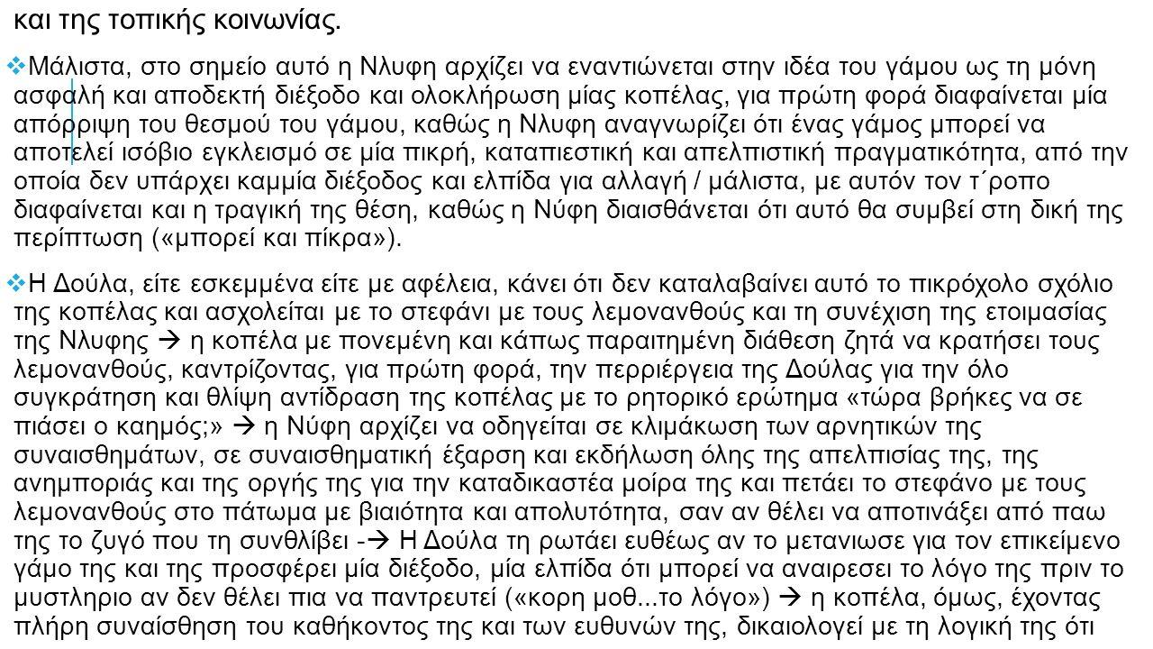 Η Δούλα χρησιμοποιεί το ρητορικό ερώτημα να η Νύφη «αγαπάει τον αρρεβωνιαστικο της».