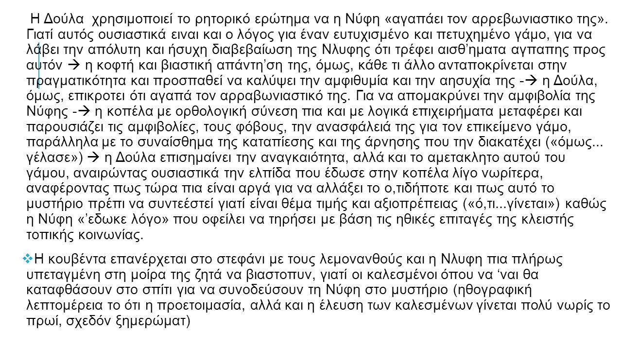 Η Δούλα χρησιμοποιεί το ρητορικό ερώτημα να η Νύφη «αγαπάει τον αρρεβωνιαστικο της». Γιατί αυτός ουσιαστικά ειναι και ο λόγος για έναν ευτυχισμένο και