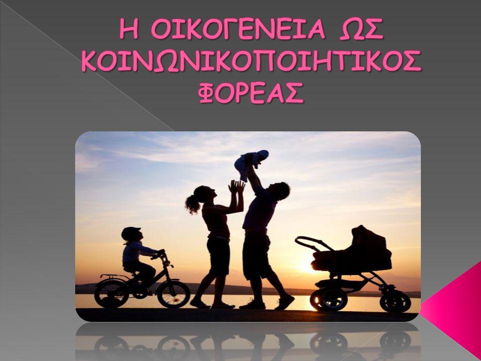  Το σχολείο είναι μετά την οικογένεια ο αμέσως επόμενος σε σπουδαιότητα κοινωνικός θεσμός κοινωνικοποίησης και ανάπτυξης της προσωπικότητας των παιδιών που ανεξάρτητα από φύλο και καταγωγή έχουν τη δυνατότητα να εξελιχθούν σε ολοκληρωμένες προσωπικότητες και να ζήσουν αρμονικά.