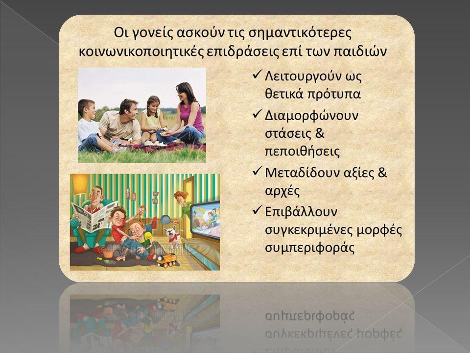  Η οικογενειακή κοινωνικοποίηση είναι μια λειτουργία που συνεχίζεται σε όλη τη ζωή του ατόμου, κάθε φορά με διαφορετικό τρόπο.