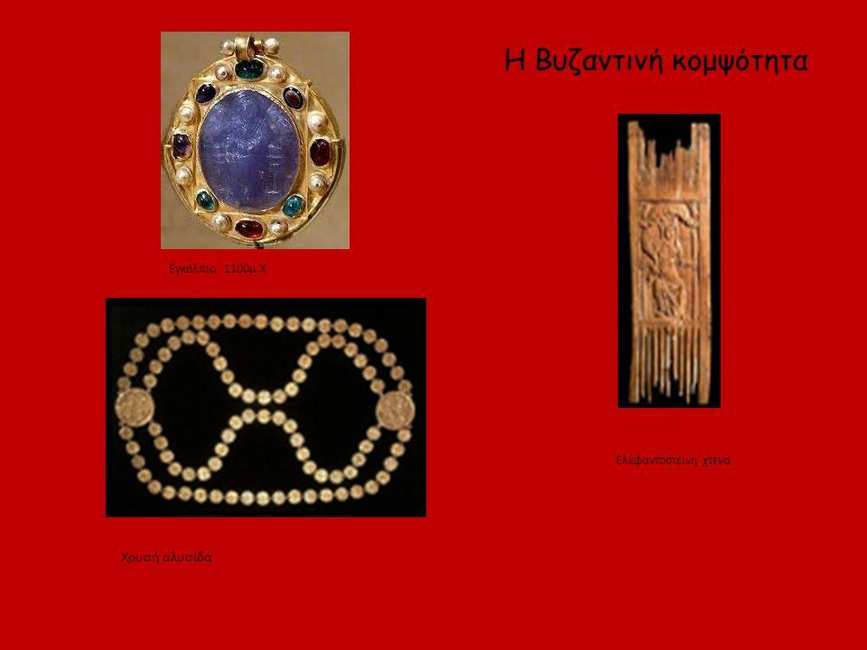 Εγκόλπιο 1100μ.Χ Χρυσή αλυσίδα Ελεφαντοστέινη χτένα Η Βυζαντινή κομψότητα