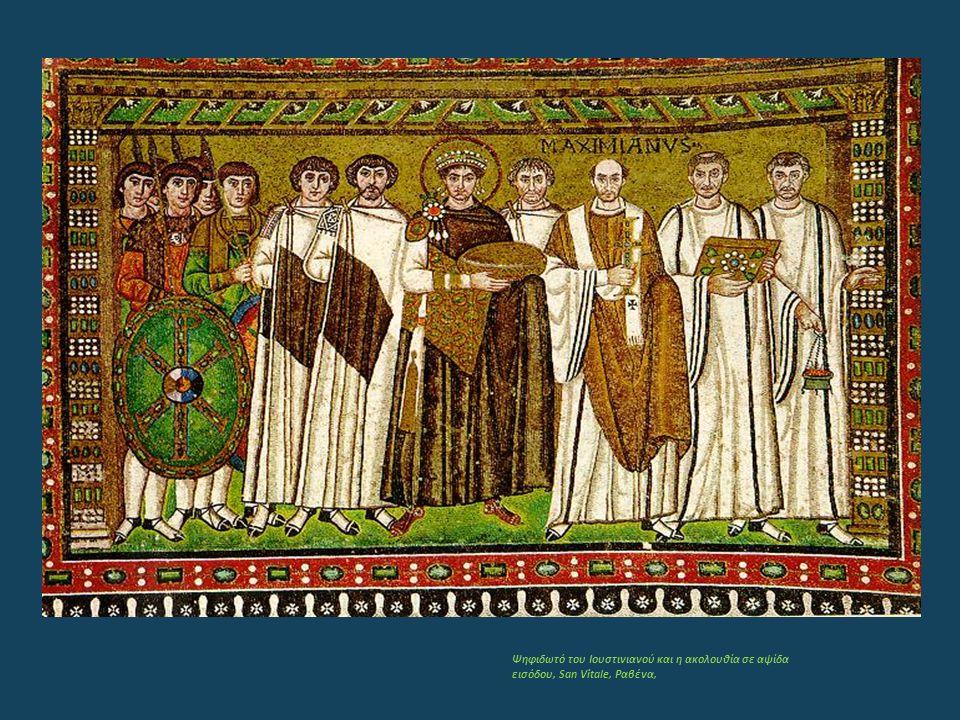 Ψηφιδωτό του Ιουστινιανού και η ακολουθία σε αψίδα εισόδου, San Vitale, Ραβένα,