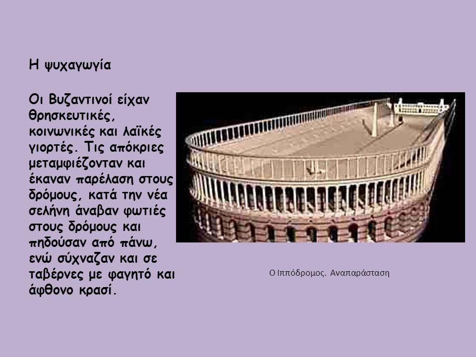 Η ψυχαγωγία Οι Βυζαντινοί είχαν θρησκευτικές, κοινωνικές και λαϊκές γιορτές. Τις απόκριες μεταμφιέζονταν και έκαναν παρέλαση στους δρόμους, κατά την ν