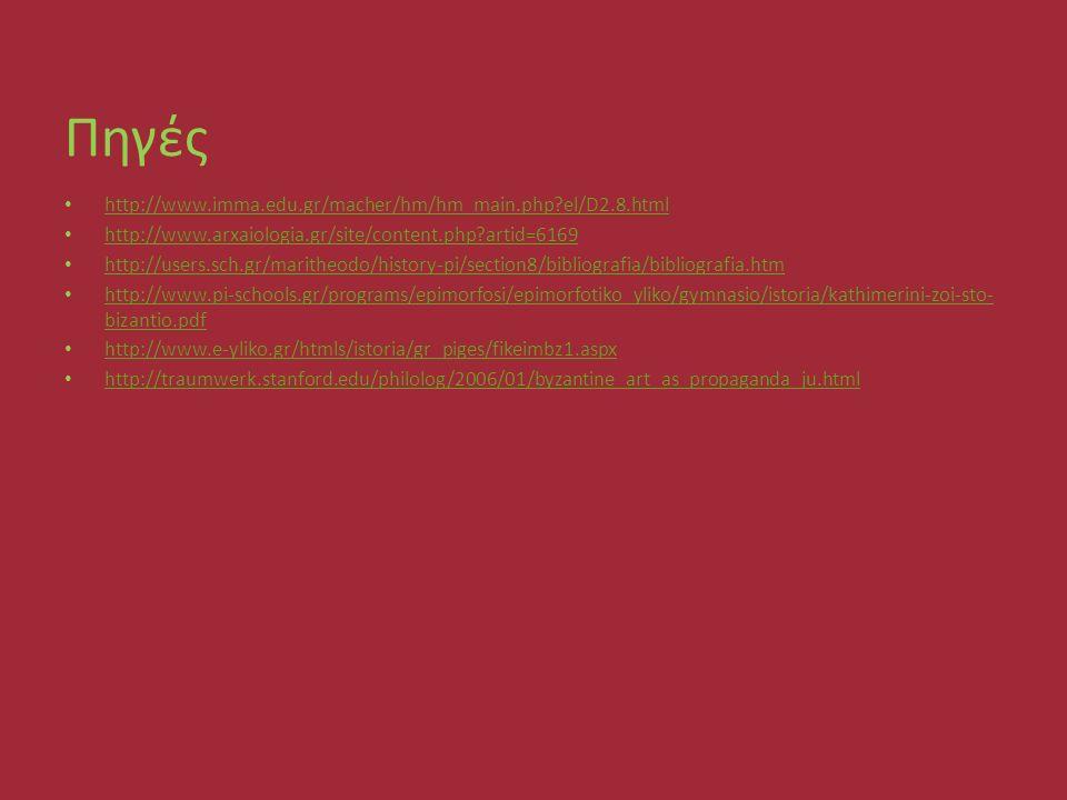 Πηγές http://www.imma.edu.gr/macher/hm/hm_main.php?el/D2.8.html http://www.arxaiologia.gr/site/content.php?artid=6169 http://users.sch.gr/maritheodo/h