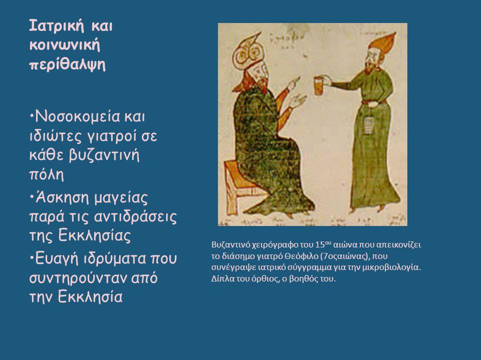 Ιατρική και κοινωνική περίθαλψη Νοσοκομεία και ιδιώτες γιατροί σε κάθε βυζαντινή πόλη Άσκηση μαγείας παρά τις αντιδράσεις της Εκκλησίας Ευαγή ιδρύματα