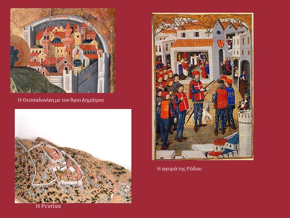 Η Θεσσαλονίκη με τον Άγιο Δημήτριο Η αγορά της Ρόδου Η Ρεντίνα