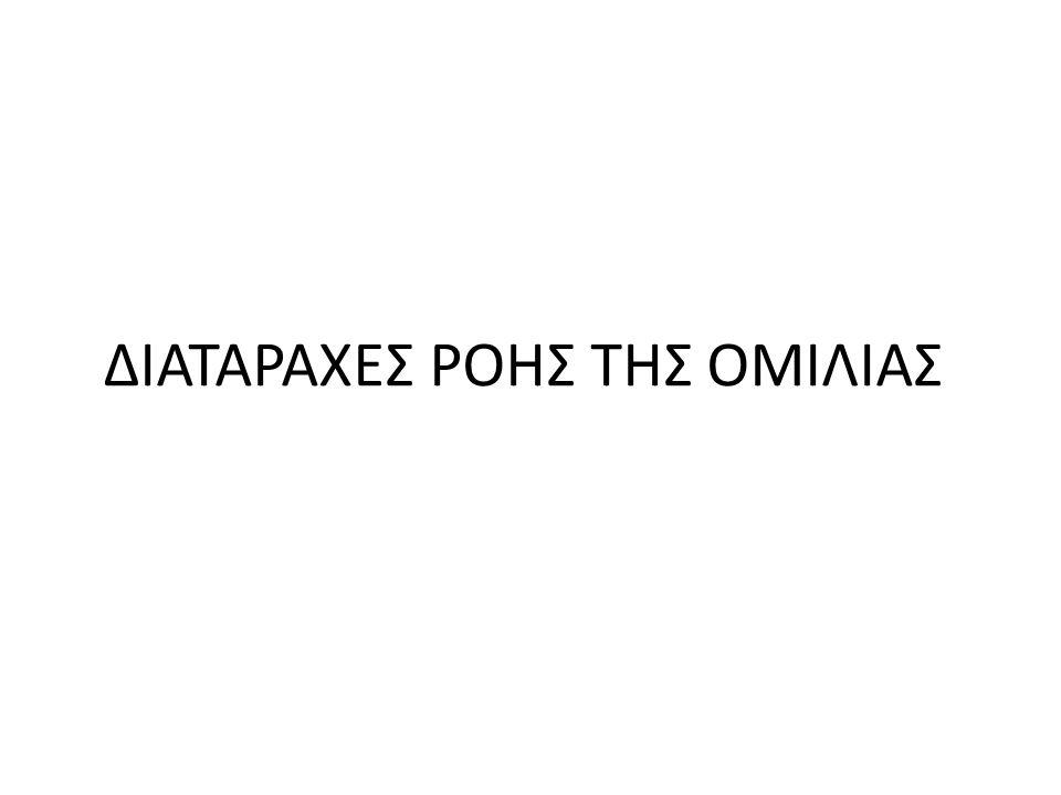 ΔΙΑΤΑΡΑΧΕΣ ΡΟΗΣ ΤΗΣ ΟΜΙΛΙΑΣ