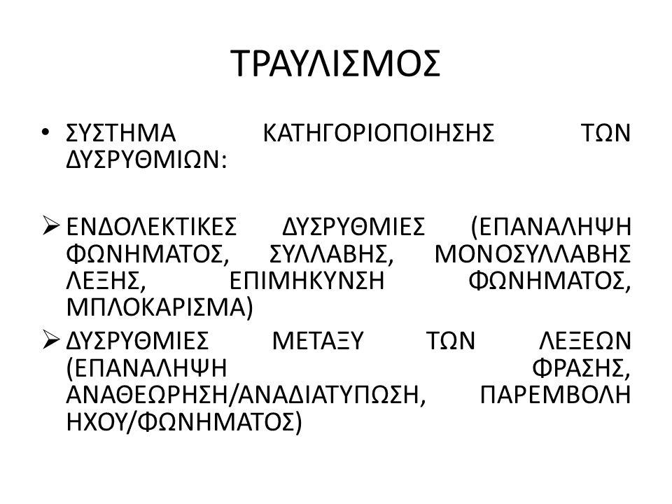 2.5 Ψυχολογικοί παράγοντες 2.5.3 ψυχικοί παράγοντες Μίμηση Τραυματικός τραυλισμός (μετά από έντονη σωματική ή ψυχική κόπωση) Υστερικό τραυλισμός (εκδήλωση από εκλεκτική αλαλία ή από ψυχογενή αφωνία) Διγλωσσία-πολυγλωσσία (η διγλωσσία σε ευαίσθητα παιδιά μπορεί να επιφέρει διαταραχές στον ψυχισμό τους και κατά συνέπεια αυτό να οδηγήσει σε τραυλισμό)