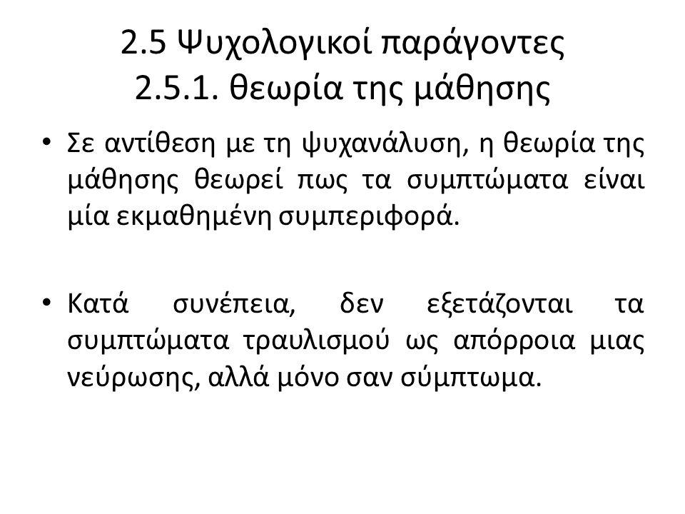 2.5 Ψυχολογικοί παράγοντες 2.5.1.