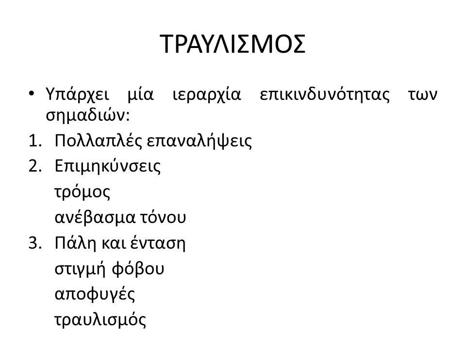 2.3 Γλωσσικοί παράγοντες