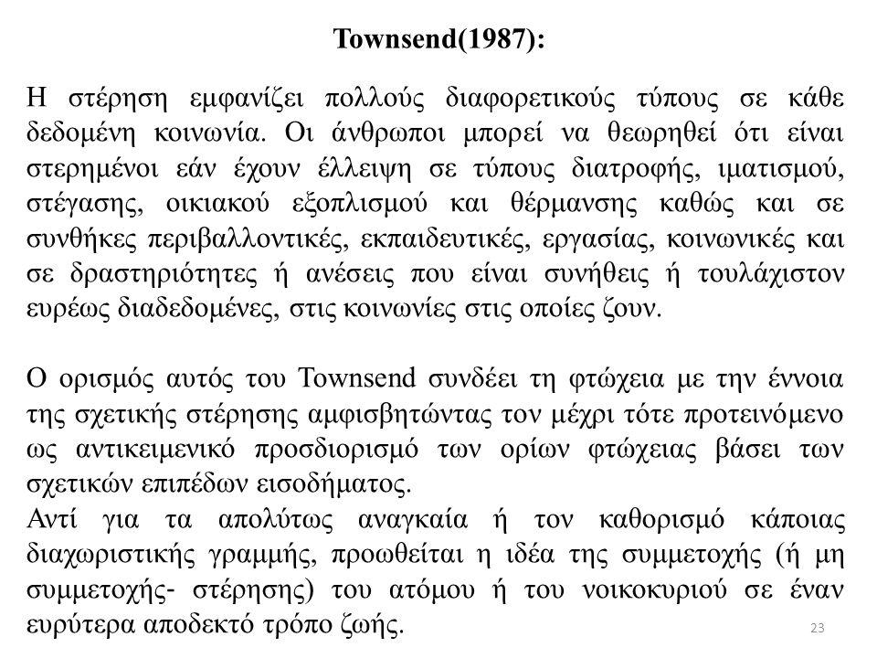 Townsend(1987): Η στέρηση εμφανίζει πολλούς διαφορετικούς τύπους σε κάθε δεδομένη κοινωνία.